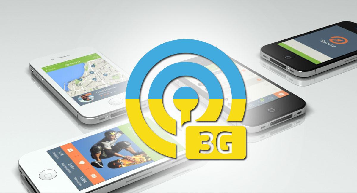 3G в Украине