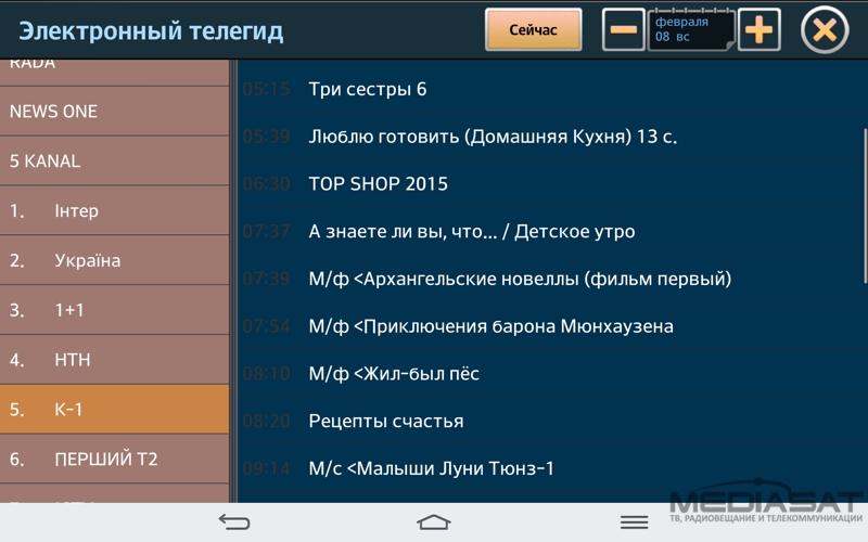 Screenshot_2015-02-08-18-20-57_ms
