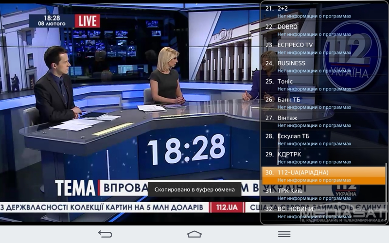 Screenshot_2015-02-08-18-28-08_ms