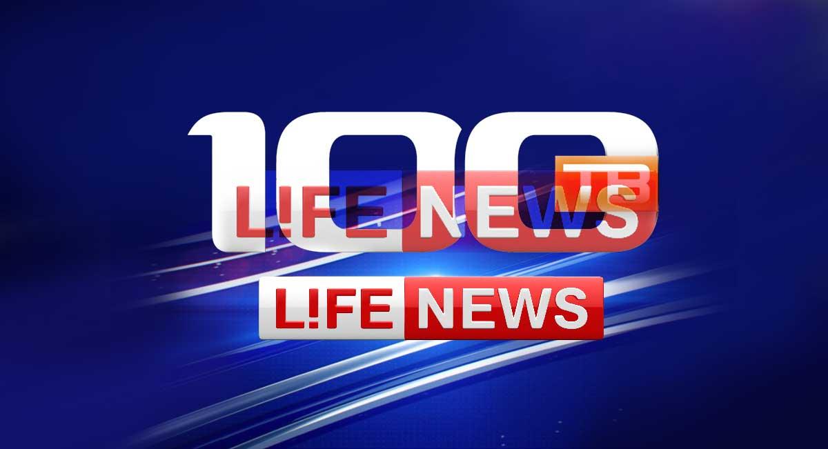 LifeNews 100ТВ