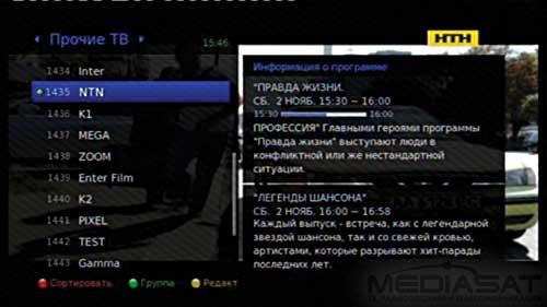 Работа EPG на украинских каналах