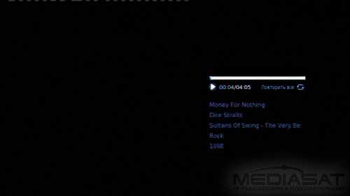 Прослушивание mp3-файлов