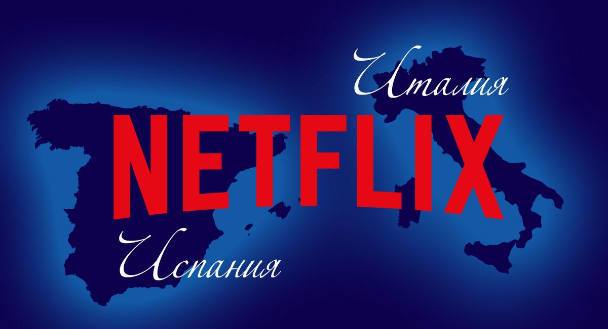 Netflix Испания Италия