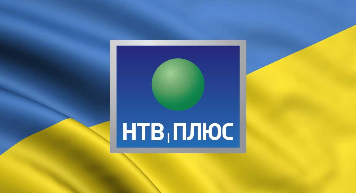Спутниковое тв нтв-плюс украина список для iptv player