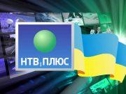 НТВ Плюс Украина