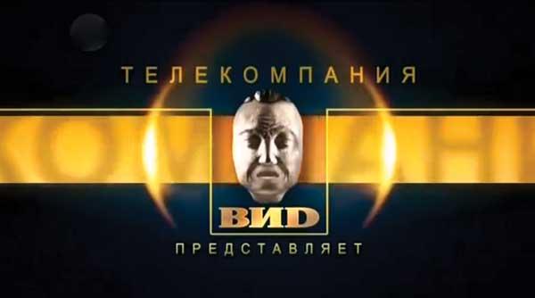 Телекомпания_ВИD_2013