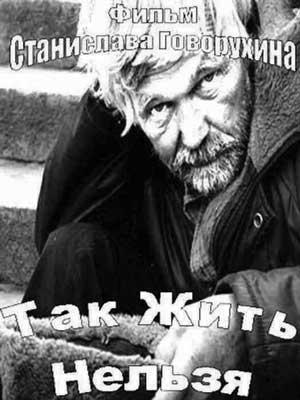 43875932_filma_Stanislava_Govoruhina_Tak_zhit_nelzya