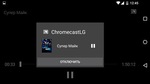 Chromecast_scr_01