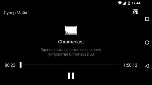 Chromecast_scr_02