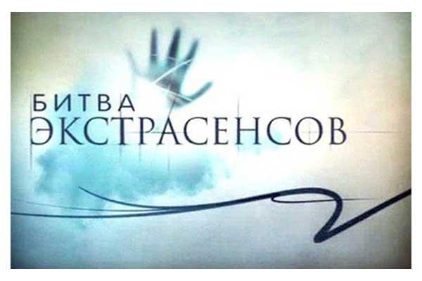 bitva_ekstrasensov