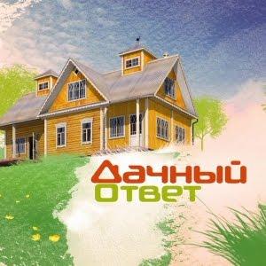 dachniy_otvet