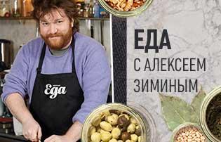 телешоу «Еда с Алексеем Зиминым»