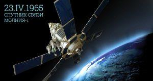 Советский спутник связи «Молния-1»