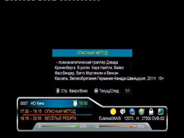 Рис. Сканирование транспондера в формате DVB-S2