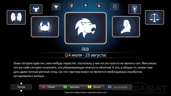 scr_horoskop