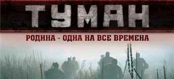 историко-фантастического телефильма «Туман»