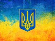 Украина Герб