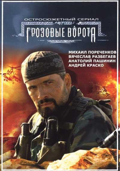 1grozovye_vorota-dvd_cover
