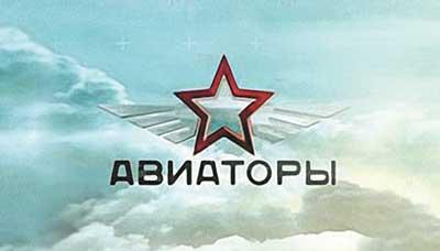 Aviatory