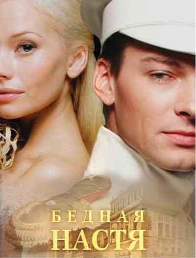 Bednaya_Nastya