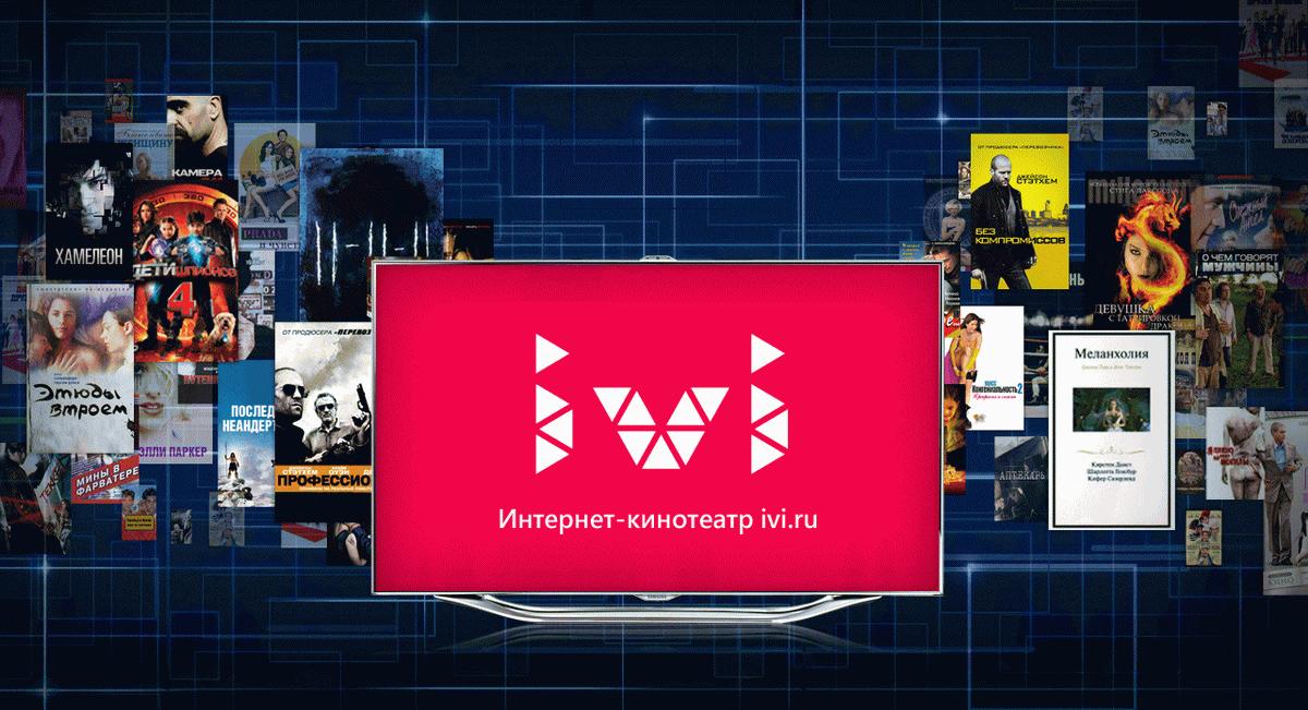 Онлайн-кинотеатр ivi.ru запустился в странах СНГ