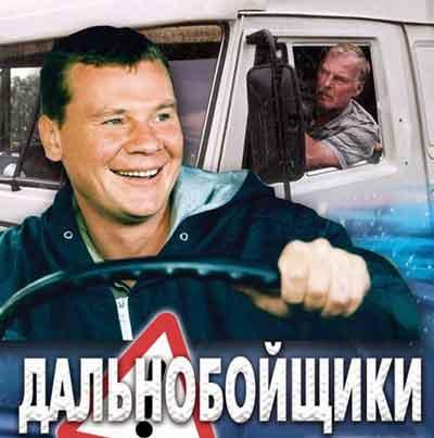 dalnoboyschiki
