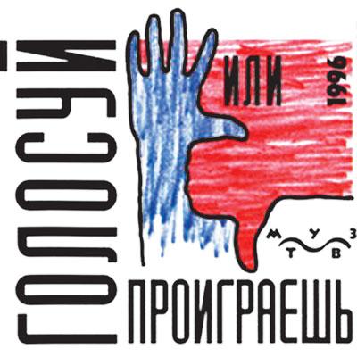 golosuy_logo