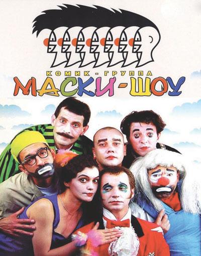 maskyshow