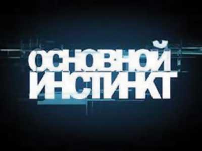 osnovnoy_instinkt