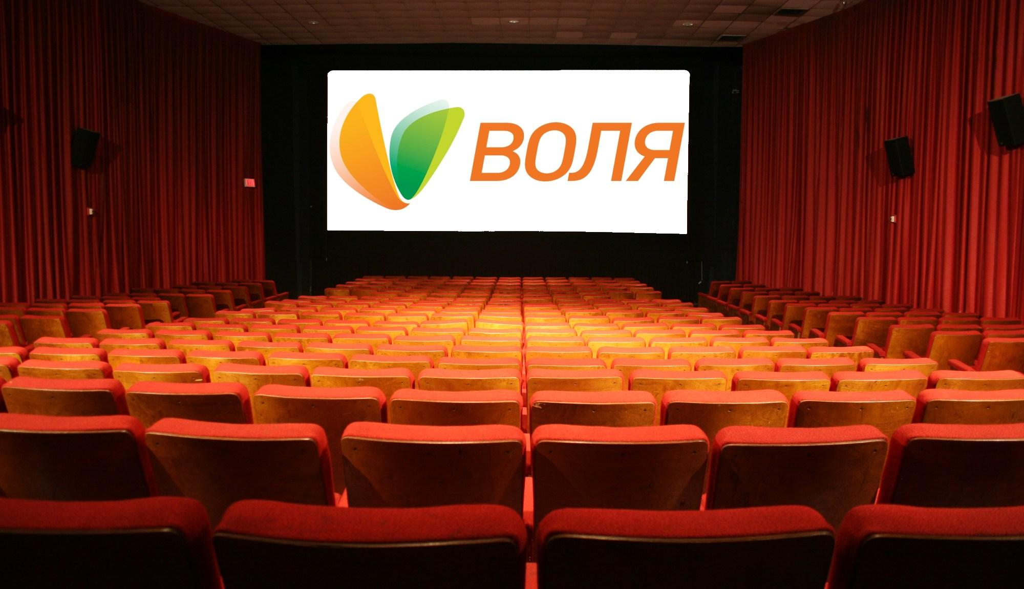 Воля cinema