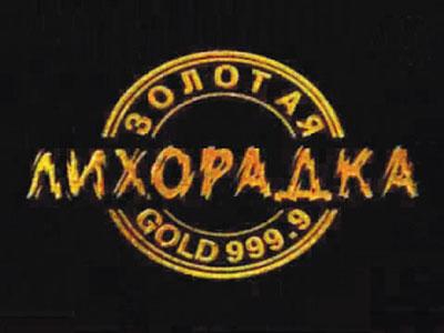 zolotaya_lihoradka