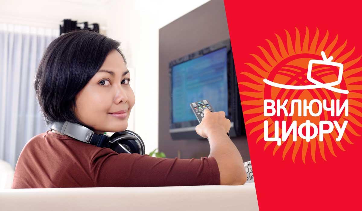 Цифровое ТВ Кыргызстан