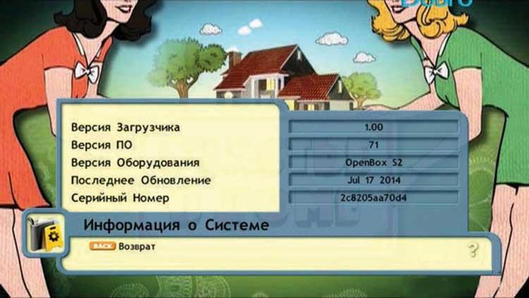 openbox_s2hd_scr_29