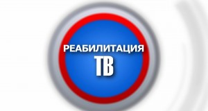Реабилитация-ТВ