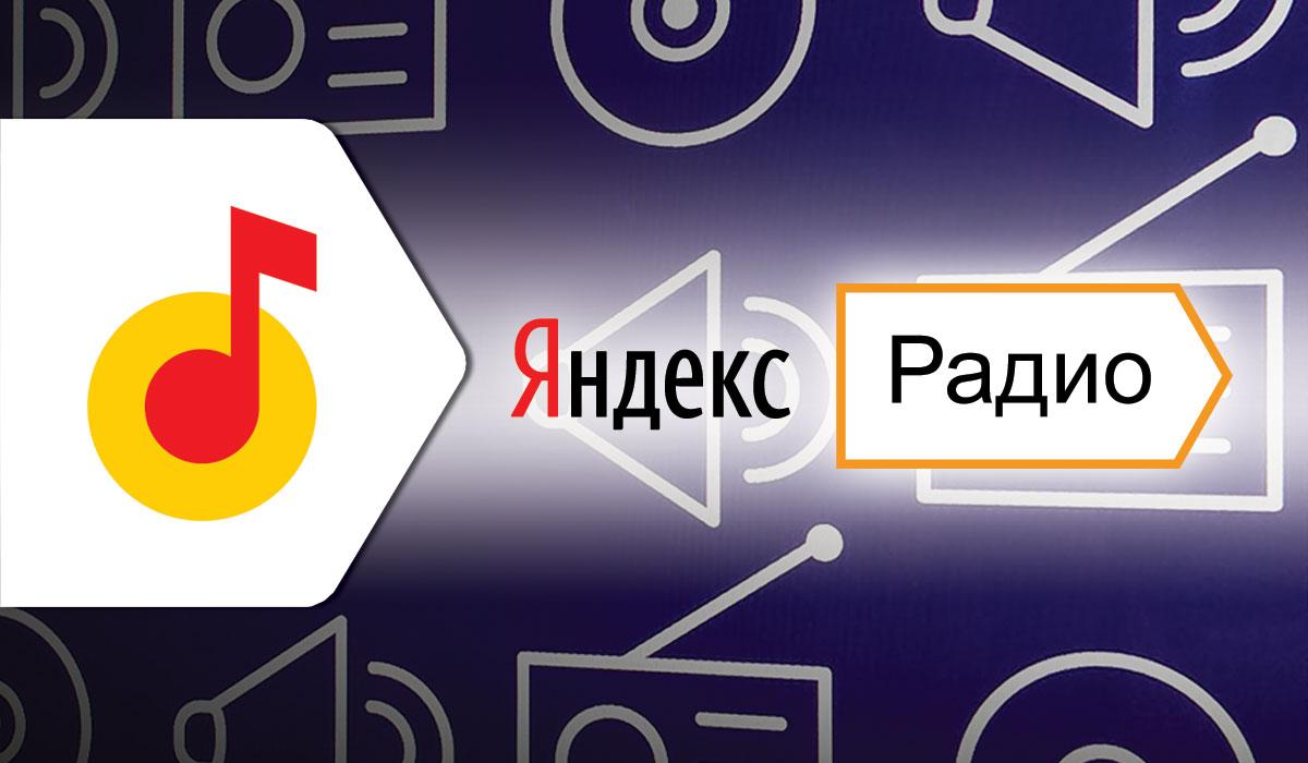 «Яндекс.Радио»