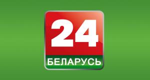 Международный спутниковый телеканал «Беларусь 24»