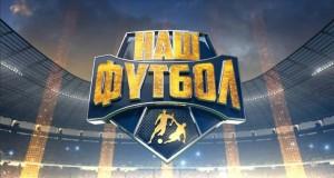Телеканал «Наш футбол»