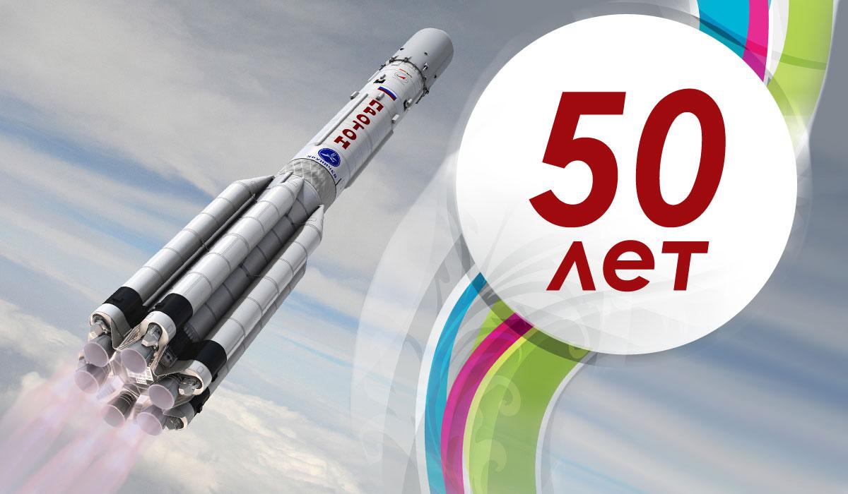 Ракета-носитель Протон - 50 лет
