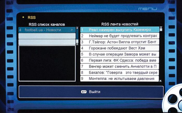 Рис. Список RSS