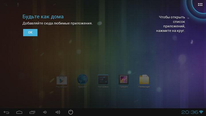 Экран-Домой-перв-вкл
