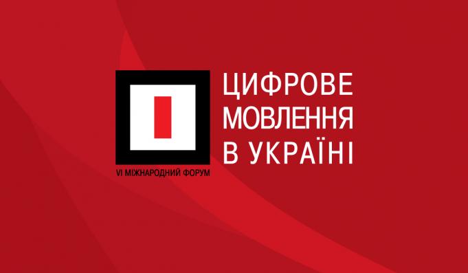 Цифровой форум 2012