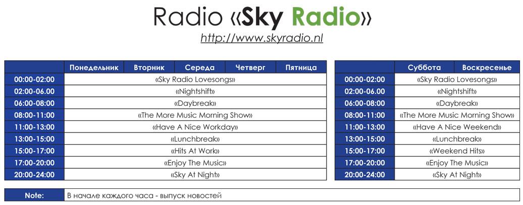 skyRadio_0-24