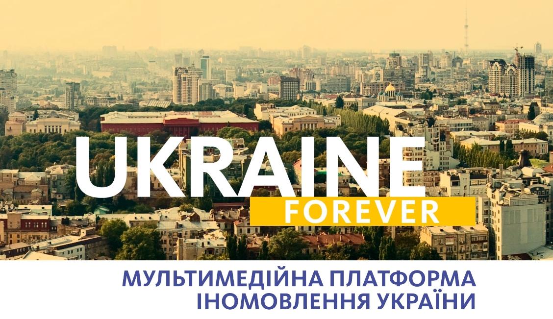 Иновещание Украины
