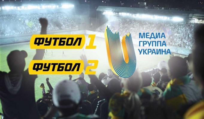 Футбол 1 / Футбол 2 / Медиа Группа Украина