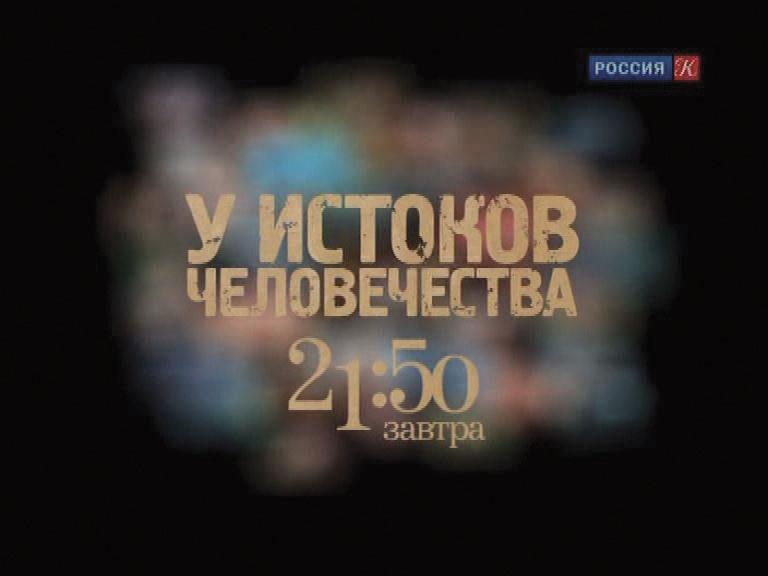 У-истоков-человечества_2