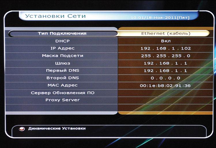 Рис 12. Получение IP-адреса от DHCP-сервера.