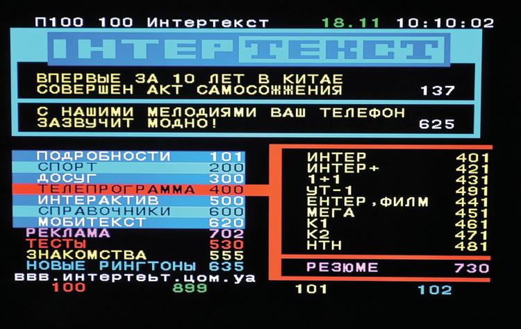 Рис 9. Работа телетекста на телеканале «Интер»