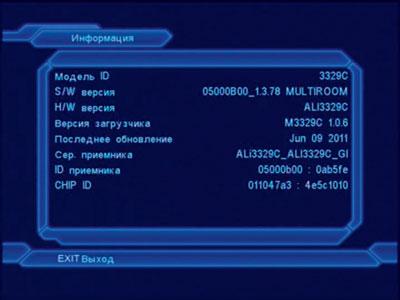 Информация о ресивере GI S6126