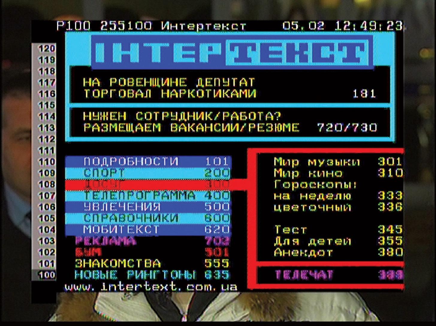 Пример работы EPG (телеканал «Интер»)