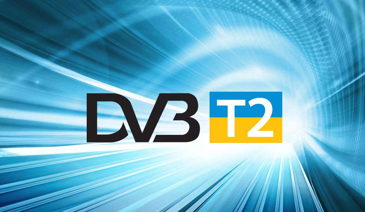 DVB-T2 Украина
